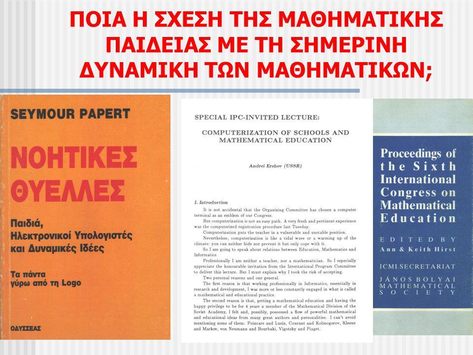 ΠΟΙΑ Η ΣΧΕΣΗ ΤΗΣ ΜΑΘΗΜΑΤΙΚΗΣ ΠΑΙΔΕΙΑΣ ΜΕ ΤΗ ΣΗΜΕΡΙΝΗ ΔΥΝΑΜΙΚΗ ΤΩΝ ΜΑΘΗΜΑΤΙΚΩΝ; Η Γαλλική Μαθηματική Εταιρεία ενημέρωσε, το 1991, τους μαθηματικούς της εκπαίδευσης για τα Μαθηματικά και την Ρομποτική.