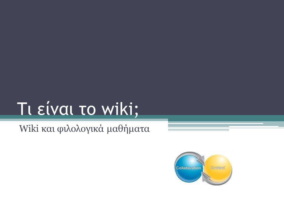 Τι είναι το wiki; Wiki και φιλολογικά μαθήματα