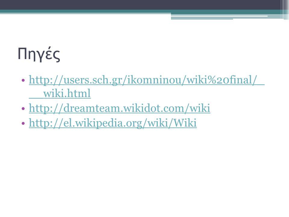 Πηγές http://users.sch.gr/ikomninou/wiki%20final/_ __wiki.htmlhttp://users.sch.gr/ikomninou/wiki%20final/_ __wiki.html http://dreamteam.wikidot.com/wiki http://el.wikipedia.org/wiki/Wiki