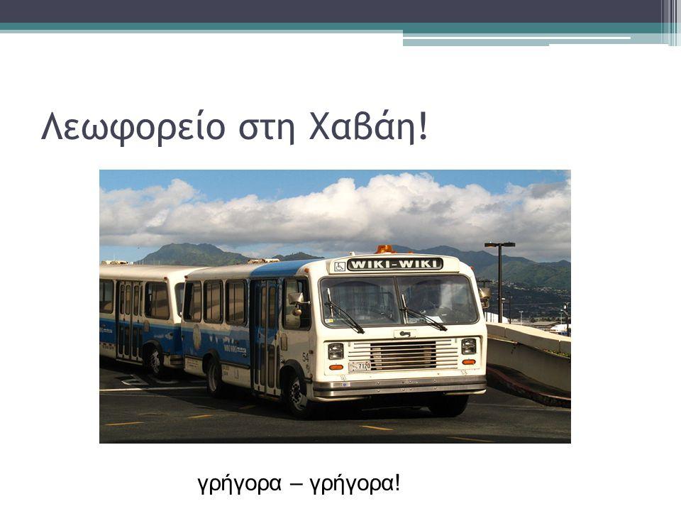 Λεωφορείο στη Χαβάη! γρήγορα – γρήγορα!