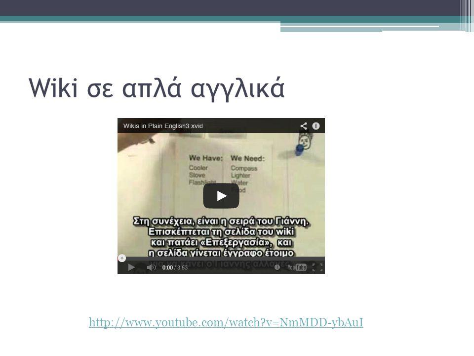 Wiki σε απλά αγγλικά http://www.youtube.com/watch v=NmMDD-ybAuI