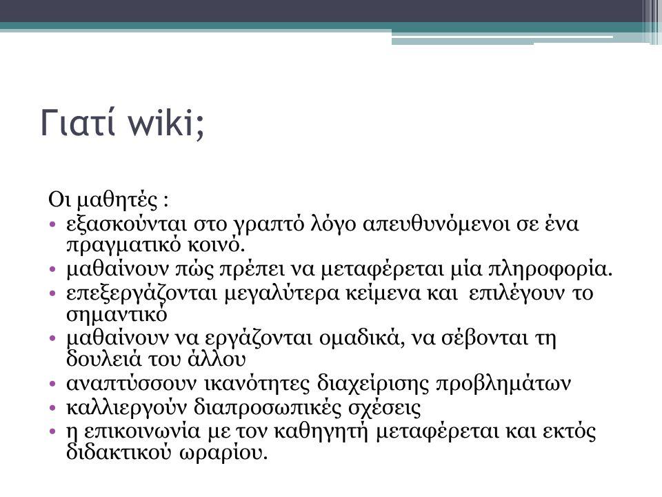 Γιατί wiki; Οι μαθητές : εξασκούνται στο γραπτό λόγο απευθυνόμενοι σε ένα πραγματικό κοινό.