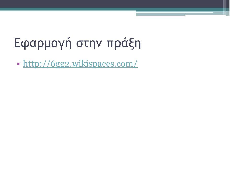 Εφαρμογή στην πράξη http://6gg2.wikispaces.com/