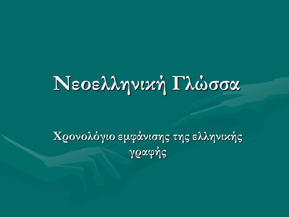 Νεοελληνική Γλώσσα Χρονολόγιο εμφάνισης της ελληνικής γραφής