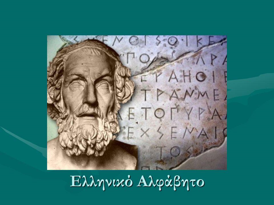 Ελληνικό Αλφάβητο