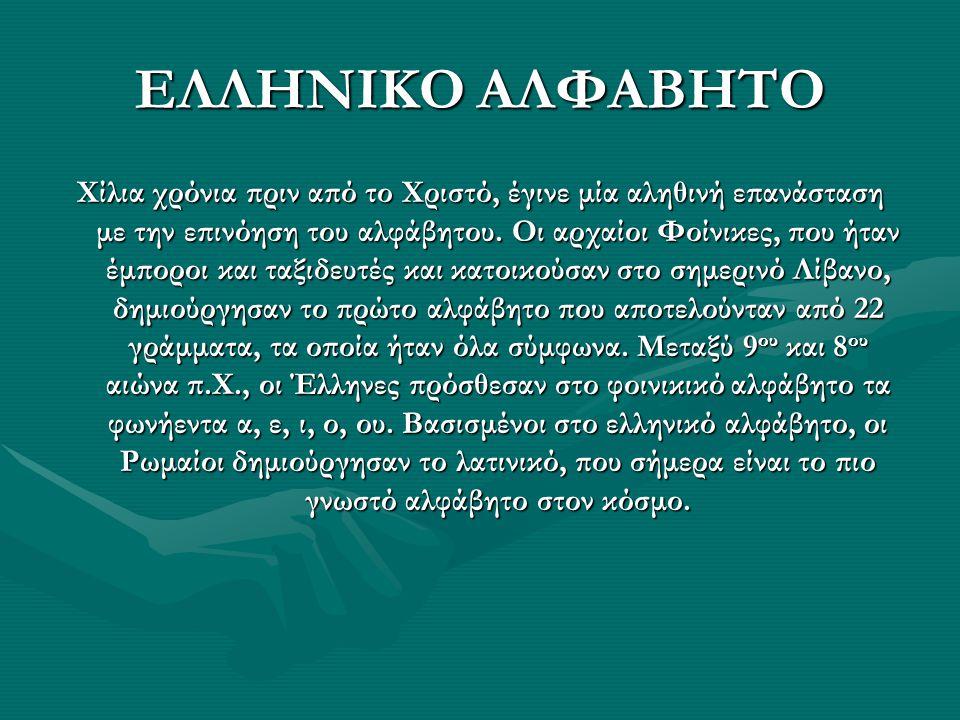 ΕΛΛΗΝΙΚΟ ΑΛΦΑΒΗΤΟ Χίλια χρόνια πριν από το Χριστό, έγινε μία αληθινή επανάσταση με την επινόηση του αλφάβητου. Οι αρχαίοι Φοίνικες, που ήταν έμποροι κ