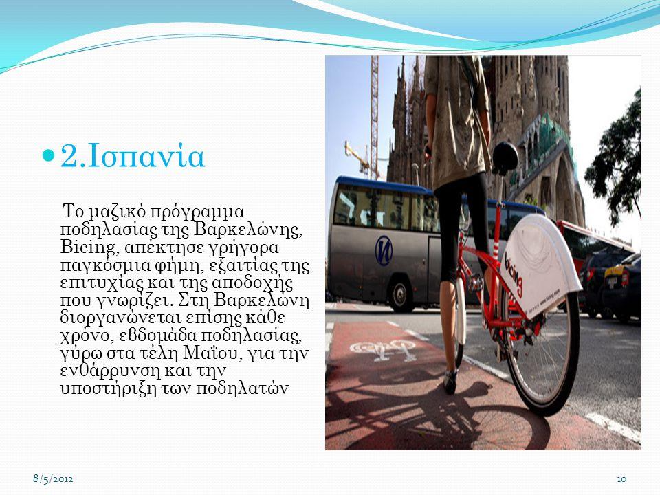 2.Ισπανία Το μαζικό πρόγραμμα ποδηλασίας της Βαρκελώνης, Bicing, απέκτησε γρήγορα παγκόσμια φήμη, εξαιτίας της επιτυχίας και της αποδοχής που γνωρίζει.