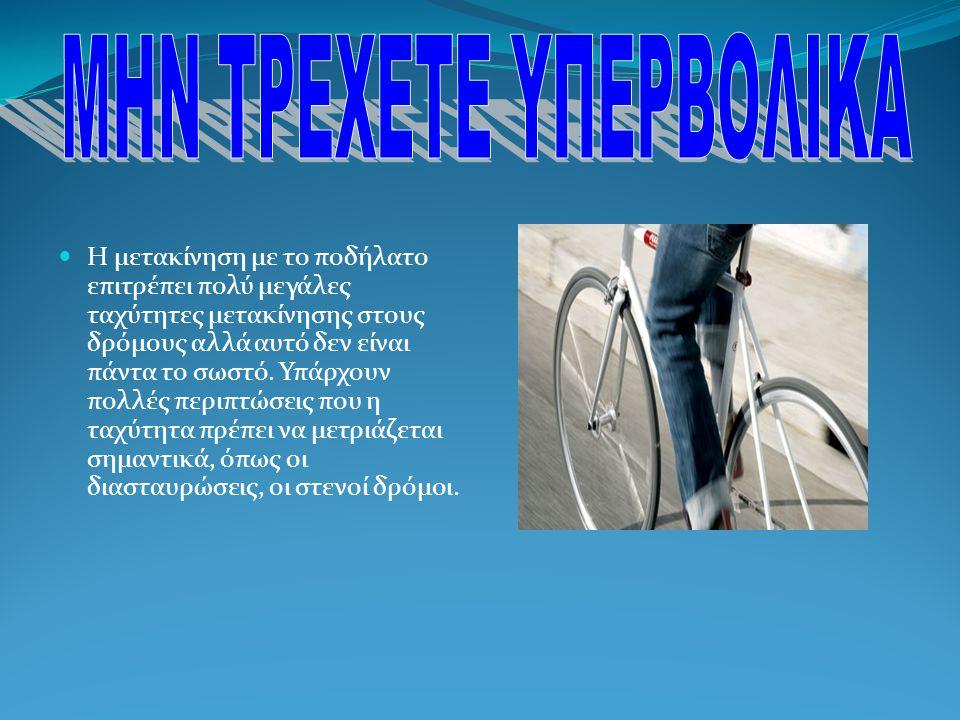 Η μετακίνηση με το ποδήλατο επιτρέπει πολύ μεγάλες ταχύτητες μετακίνησης στους δρόμους αλλά αυτό δεν είναι πάντα το σωστό.