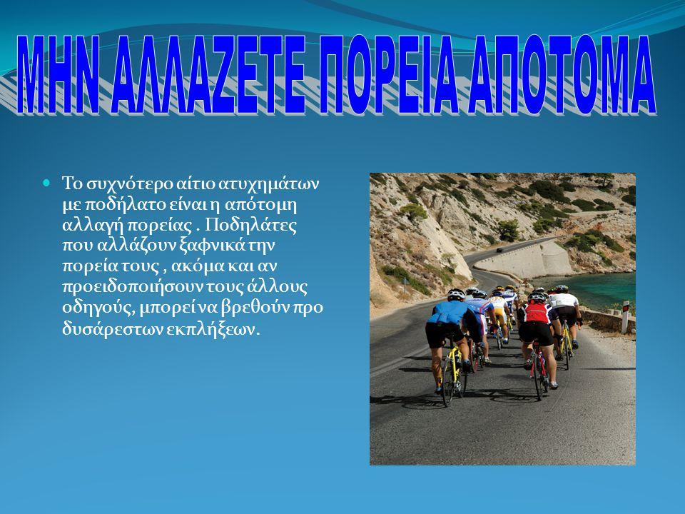 Το συχνότερο αίτιο ατυχημάτων με ποδήλατο είναι η απότομη αλλαγή πορείας.