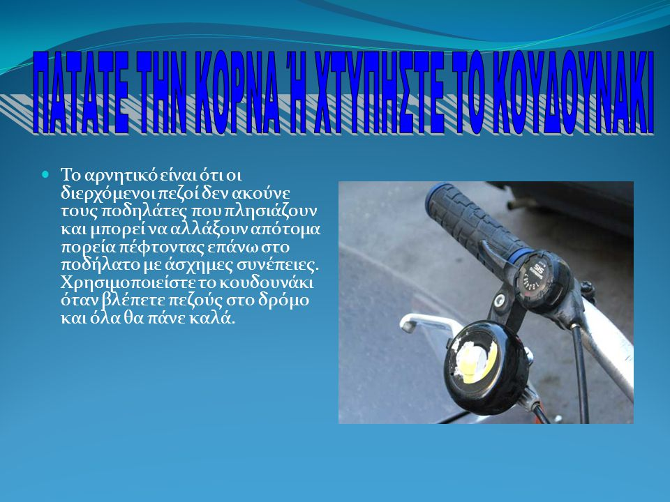 Το αρνητικό είναι ότι οι διερχόμενοι πεζοί δεν ακούνε τους ποδηλάτες που πλησιάζουν και μπορεί να αλλάξουν απότομα πορεία πέφτοντας επάνω στο ποδήλατο με άσχημες συνέπειες.