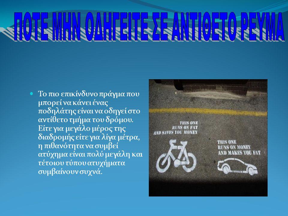 Το πιο επικίνδυνο πράγμα που μπορεί να κάνει ένας ποδηλάτης είναι να οδηγεί στο αντίθετο τμήμα του δρόμου.