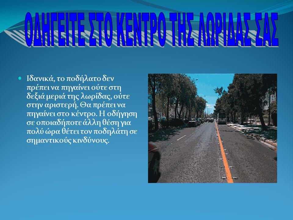 Ιδανικά, το ποδήλατο δεν πρέπει να πηγαίνει ούτε στη δεξιά μεριά της λωρίδας, ούτε στην αριστερή.