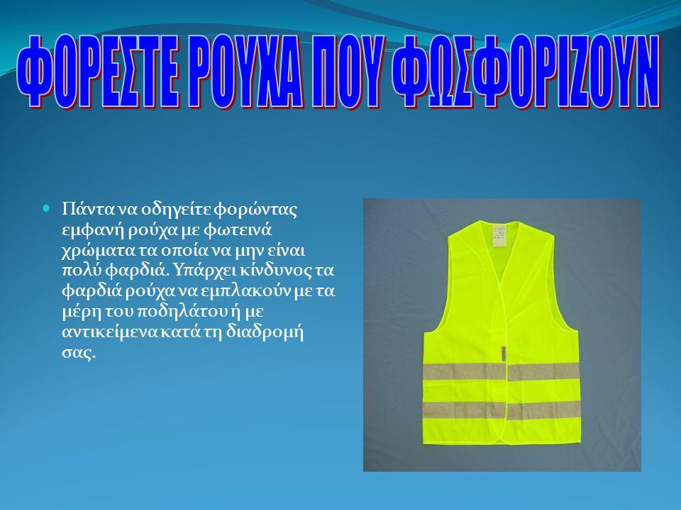 Πάντα να οδηγείτε φορώντας εμφανή ρούχα με φωτεινά χρώματα τα οποία να μην είναι πολύ φαρδιά.