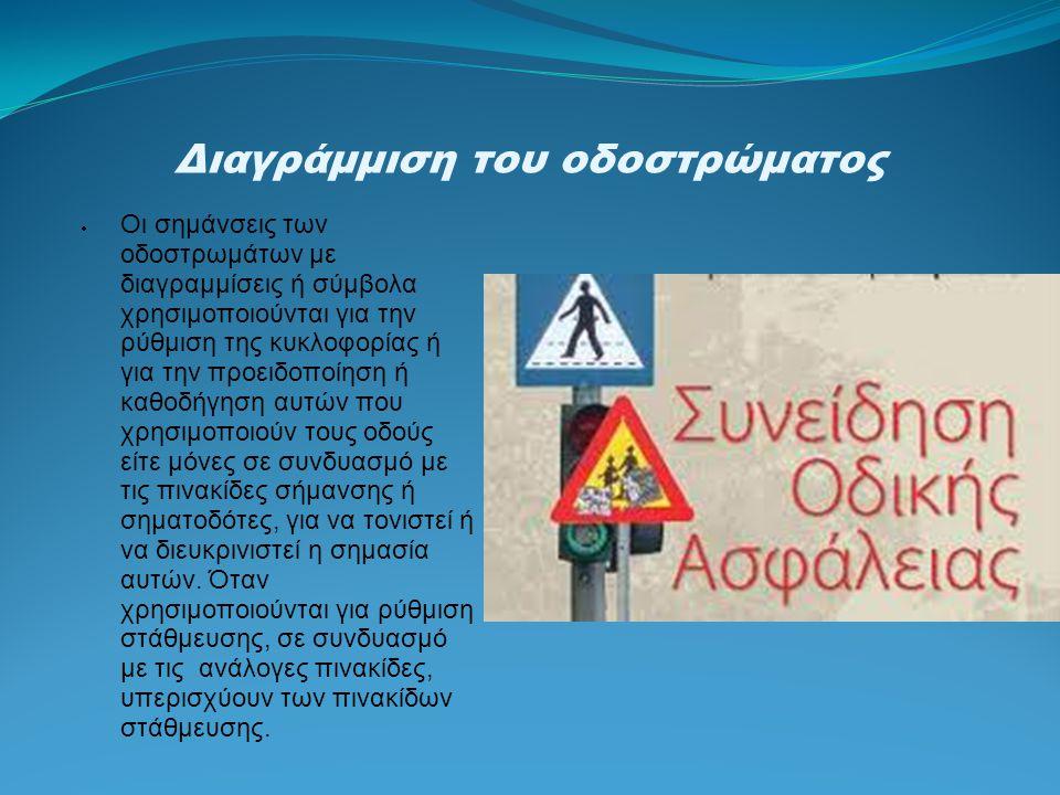 Διαγράμμιση του οδοστρώματος  Οι σημάνσεις των οδοστρωμάτων με διαγραμμίσεις ή σύμβολα χρησιμοποιούνται για την ρύθμιση της κυκλοφορίας ή για την προειδοποίηση ή καθοδήγηση αυτών που χρησιμοποιούν τους οδούς είτε μόνες σε συνδυασμό με τις πινακίδες σήμανσης ή σηματοδότες, για να τονιστεί ή να διευκρινιστεί η σημασία αυτών.