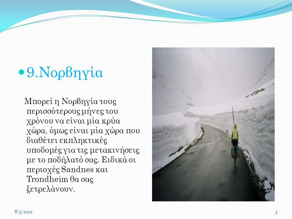9.Νορβηγία Μπορεί η Νορβηγία τους περισσότερους μήνες του χρόνου να είναι μία κρύα χώρα, όμως είναι μία χώρα που διαθέτει εκπληκτικές υποδομές για τις μετακινήσεις με το ποδήλατό σας.