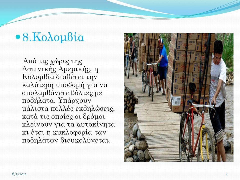 8.Κολομβία Από τις χώρες της Λατινικής Αμερικής, η Κολομβία διαθέτει την καλύτερη υποδομή για να απολαμβάνετε βόλτες με ποδήλατα.