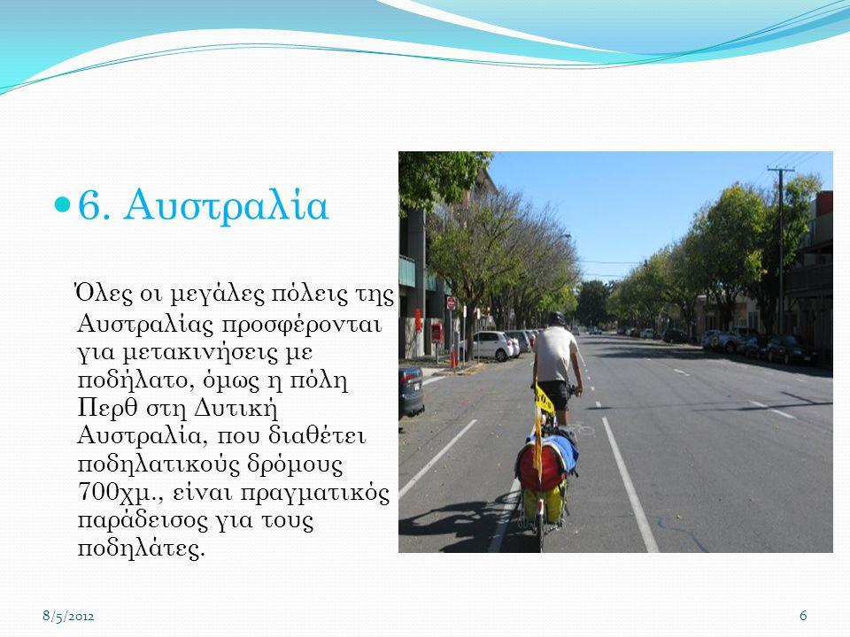 6. Αυστραλία Όλες οι μεγάλες πόλεις της Αυστραλίας προσφέρονται για μετακινήσεις με ποδήλατο, όμως η πόλη Περθ στη Δυτική Αυστραλία, που διαθέτει ποδη