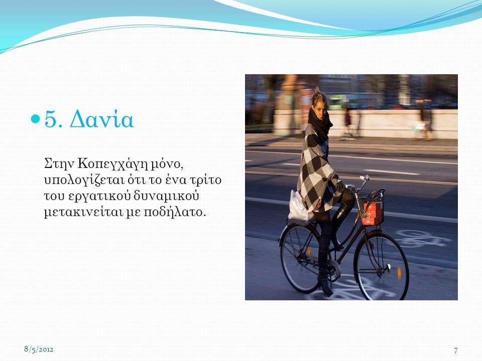 5. Δανία Στην Κοπεγχάγη μόνο, υπολογίζεται ότι το ένα τρίτο του εργατικού δυναμικού μετακινείται με ποδήλατο. 8/5/20127