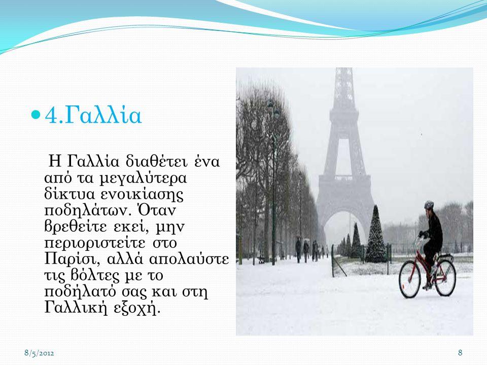 4.Γαλλία Η Γαλλία διαθέτει ένα από τα μεγαλύτερα δίκτυα ενοικίασης ποδηλάτων.