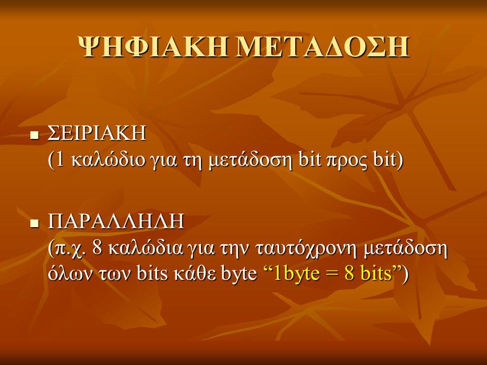 ΨΗΦΙΑΚΗ ΜΕΤΑΔΟΣΗ ΣΕΙΡΙΑΚΗ (1 καλώδιο για τη μετάδοση bit προς bit) ΣΕΙΡΙΑΚΗ (1 καλώδιο για τη μετάδοση bit προς bit) ΠΑΡΑΛΛΗΛΗ (π.χ. 8 καλώδια για την