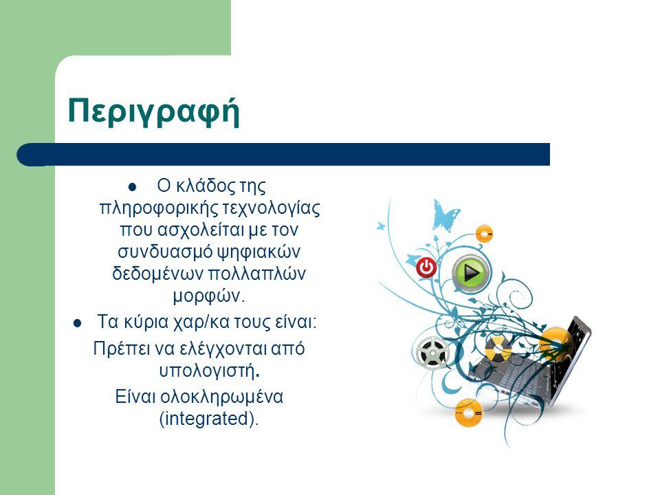 Περιγραφή Ο κλάδος της πληροφορικής τεχνολογίας που ασχολείται με τον συνδυασμό ψηφιακών δεδομένων πολλαπλών μορφών. Τα κύρια χαρ/κα τους είναι: Πρέπε