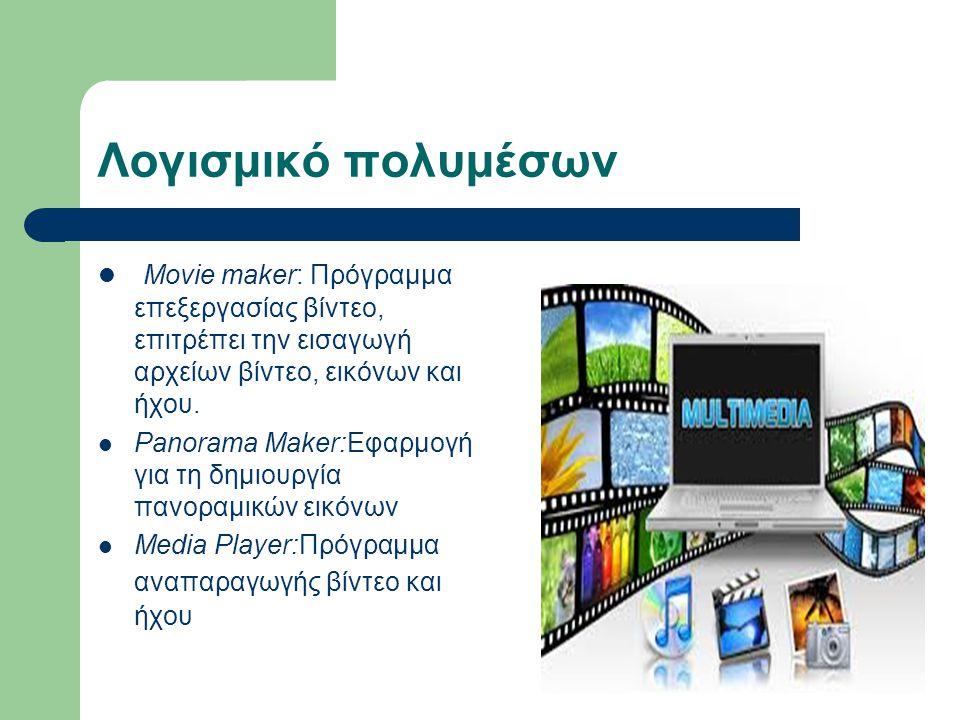 Λογισμικό πολυμέσων Movie maker: Πρόγραμμα επεξεργασίας βίντεο, επιτρέπει την εισαγωγή αρχείων βίντεο, εικόνων και ήχου. Panorama Maker:Εφαρμογή για τ