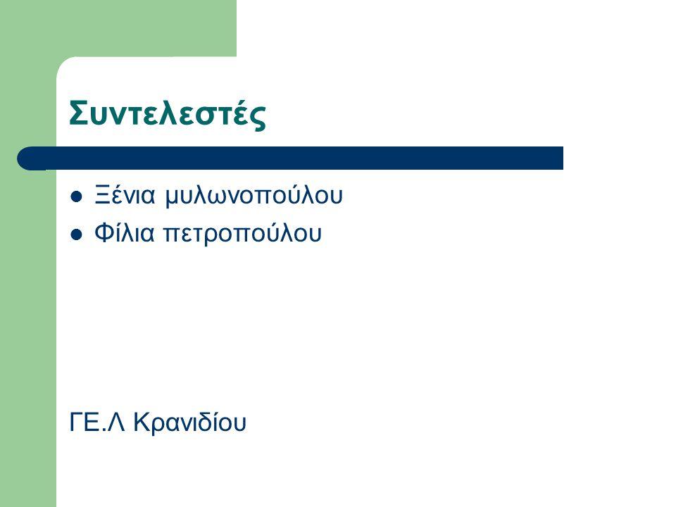 Συντελεστές Ξένια μυλωνοπούλου Φίλια πετροπούλου ΓΕ.Λ Κρανιδίου