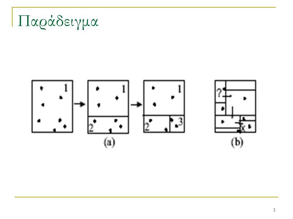 5 Παράδειγμα