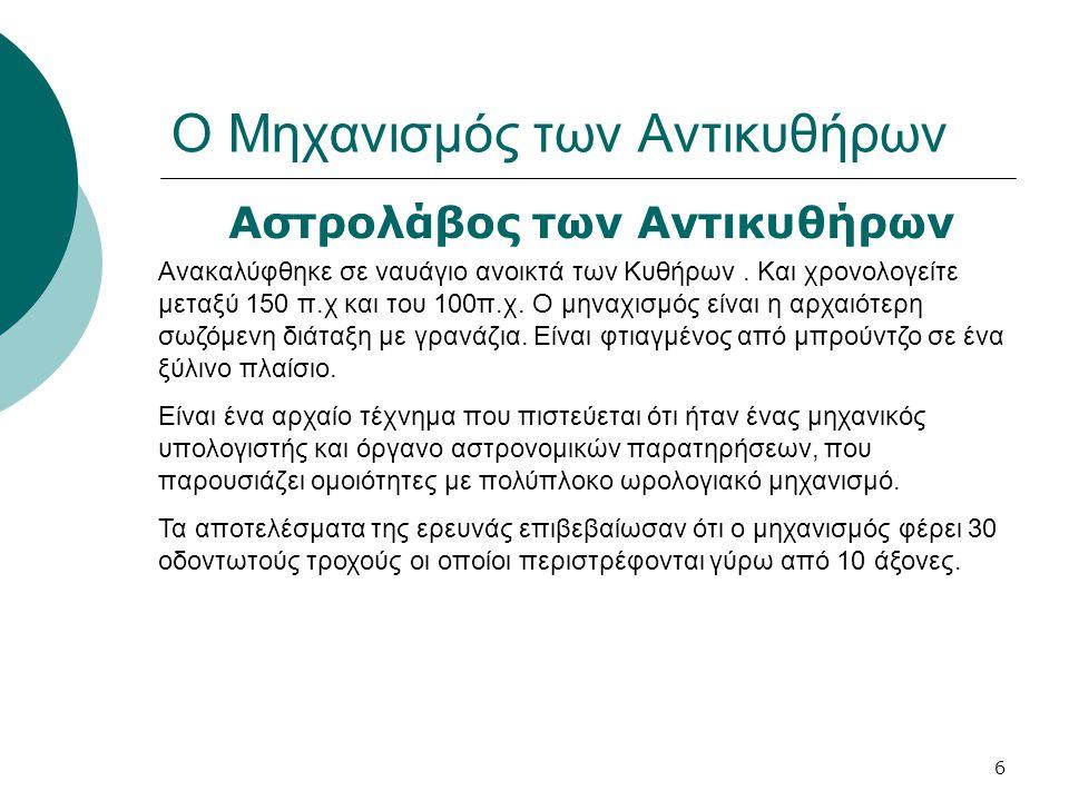 6 Ο Μηχανισμός των Αντικυθήρων Αστρολάβος των Αντικυθήρων Ανακαλύφθηκε σε ναυάγιο ανοικτά των Κυθήρων. Και χρονολογείτε μεταξύ 150 π.χ και του 100π.χ.