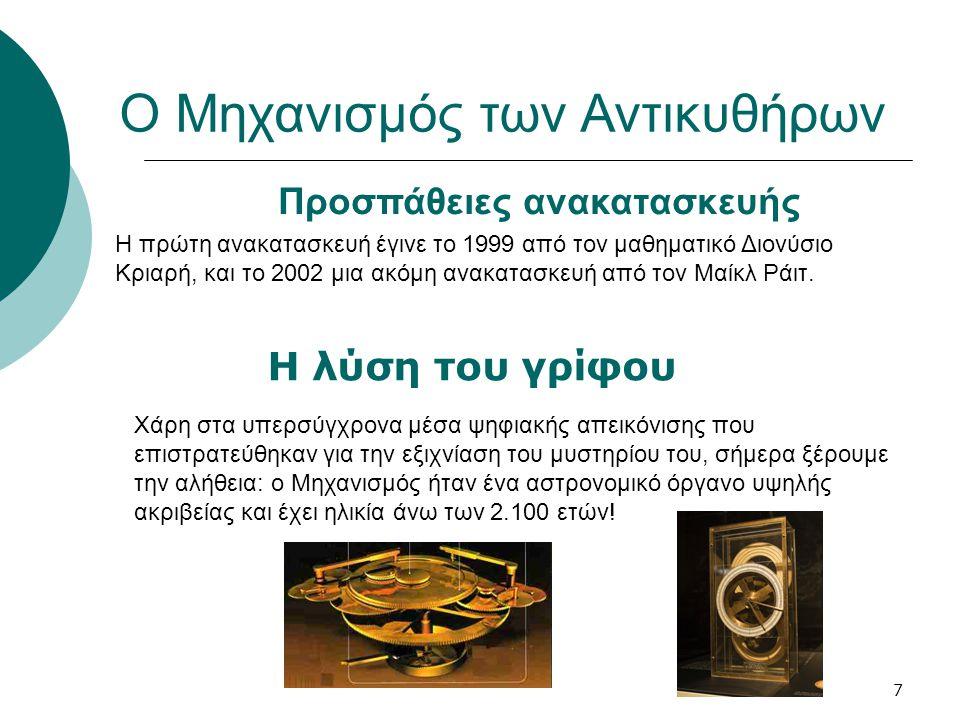 7 Προσπάθειες ανακατασκευής Η πρώτη ανακατασκευή έγινε το 1999 από τον μαθηματικό Διονύσιο Κριαρή, και το 2002 μια ακόμη ανακατασκευή από τον Μαίκλ Ρά