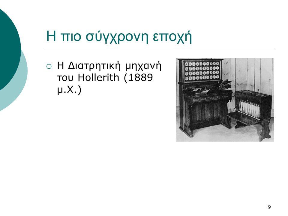 9 Η πιο σύγχρονη εποχή  Η Διατρητική μηχανή του Hollerith (1889 μ.Χ.)