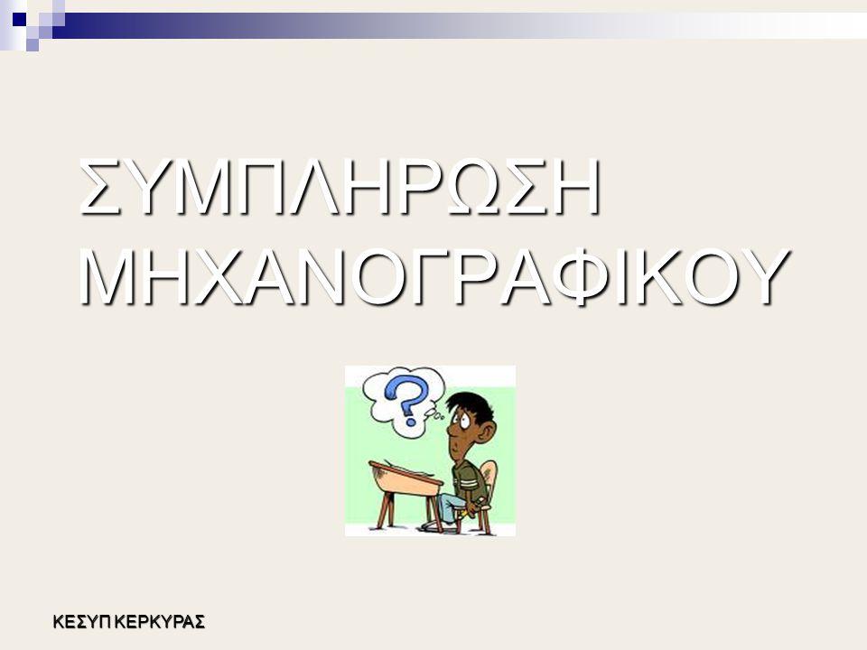 ΚΕΣΥΠ ΚΕΡΚΥΡΑΣ ΣΥΜΠΛΗΡΩΣΗ ΜΗΧΑΝΟΓΡΑΦΙΚΟΥ