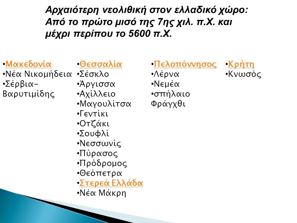 Αρχαιότερη νεολιθική στον ελλαδικό χώρο: Από το πρώτο μισό της 7ης χιλ. π.Χ. και μέχρι περίπου το 5600 π.Χ. Μακεδονία Νέα Νικομήδεια Σέρβια- Βαρυτιμίδ
