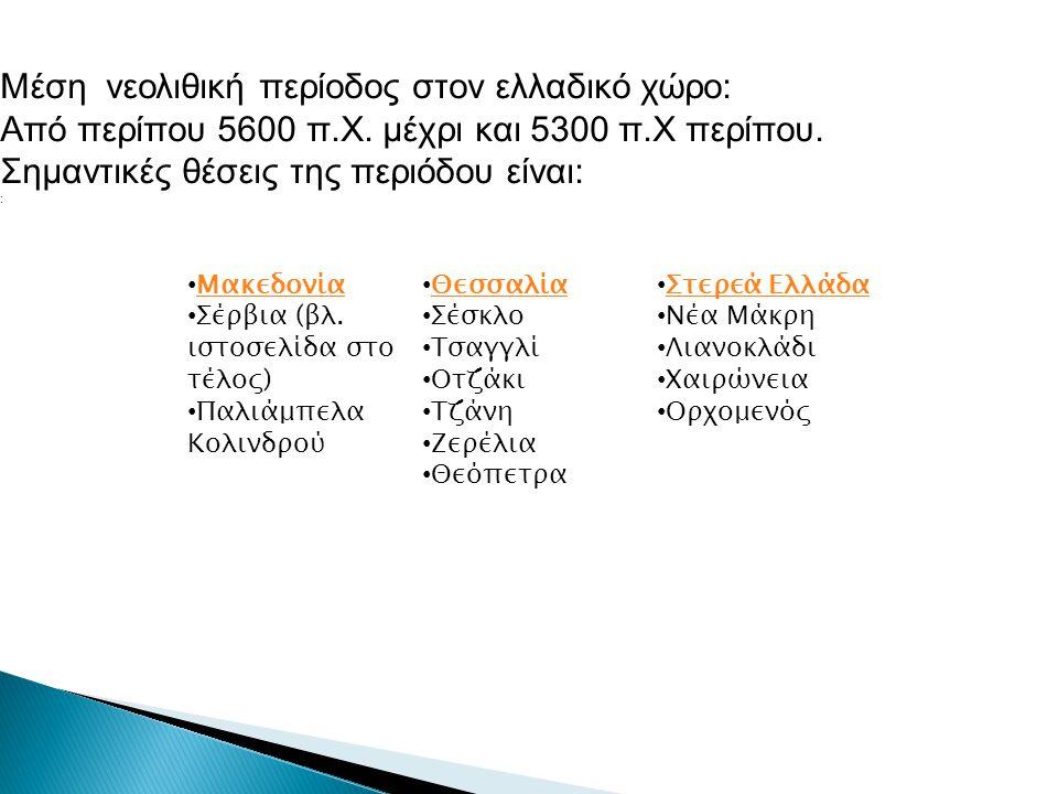 Μακεδονία Σέρβια (βλ. ιστοσελίδα στο τέλος) Παλιάμπελα Κολινδρού Θεσσαλία Σέσκλο Τσαγγλί Οτζάκι Τζάνη Ζερέλια Θεόπετρα Στερεά Ελλάδα Νέα Μάκρη Λιανοκλ
