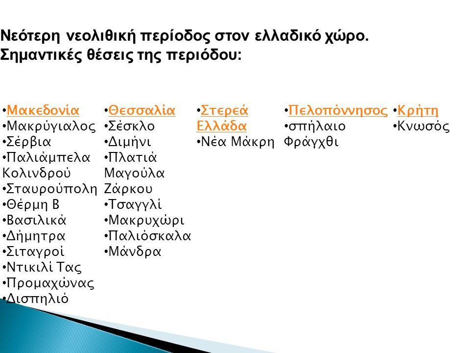 Μακεδονία Μακρύγιαλος Σέρβια Παλιάμπελα Κολινδρού Σταυρούπολη Θέρμη Β Βασιλικά Δήμητρα Σιταγροί Ντικιλί Τας Προμαχώνας Δισπηλιό Θεσσαλία Σέσκλο Διμήνι
