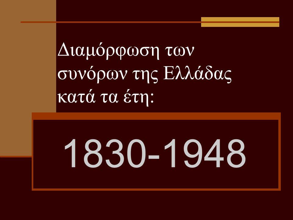 Διαμόρφωση των συνόρων της Ελλάδας κατά τα έτη: 1830-1948