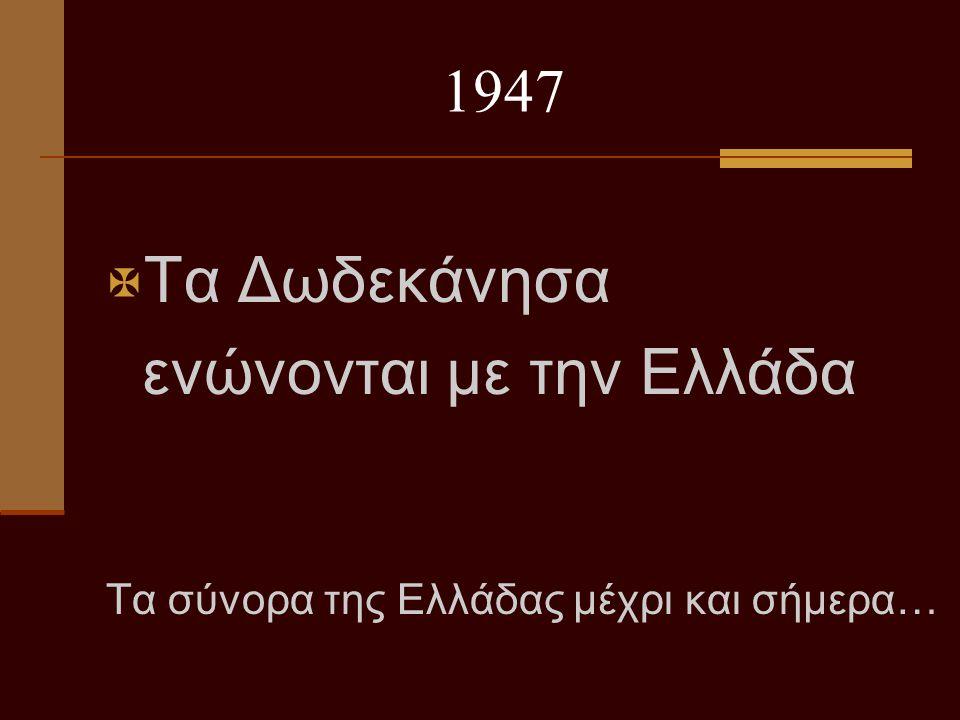 1947 ΤΤα Δωδεκάνησα ενώνονται με την Ελλάδα Τα σύνορα της Ελλάδας μέχρι και σήμερα…