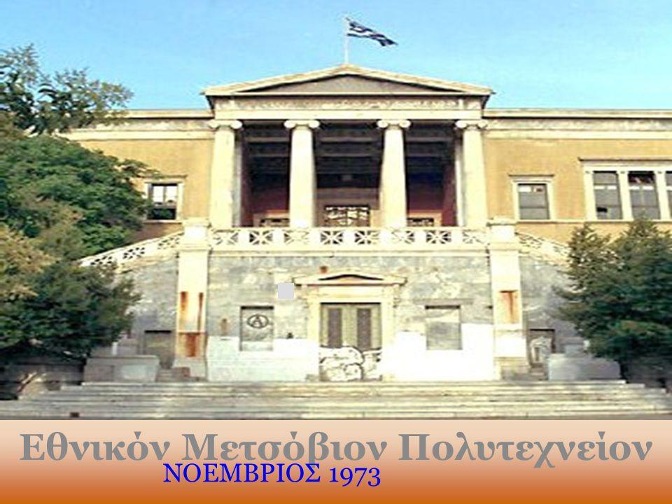 Εθνικόν Μετσόβιον Πολυτεχνείον ΝΟΕΜΒΡΙΟΣ 1973