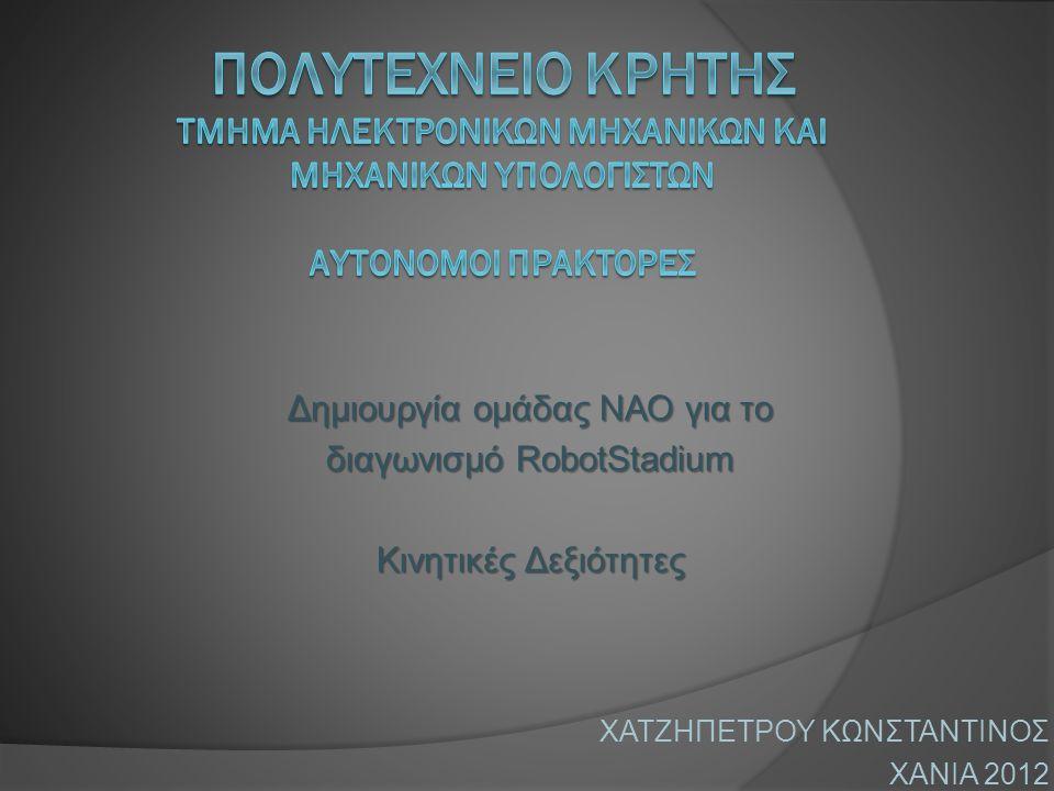 Δημιουργία ομάδας ΝΑΟ για το διαγωνισμό RobotStadium Κινητικές Δεξιότητες ΧΑΤΖΗΠΕΤΡΟΥ ΚΩΝΣΤΑΝΤΙΝΟΣ ΧΑΝΙΑ 2012