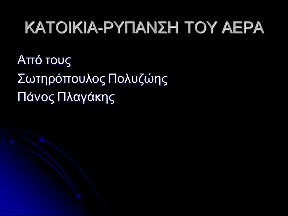 ΚΑΤΟΙΚΙΑ-ΡΥΠΑΝΣΗ ΤΟΥ ΑΕΡΑ Από τους Σωτηρόπουλος Πολυζώης Πάνος Πλαγάκης