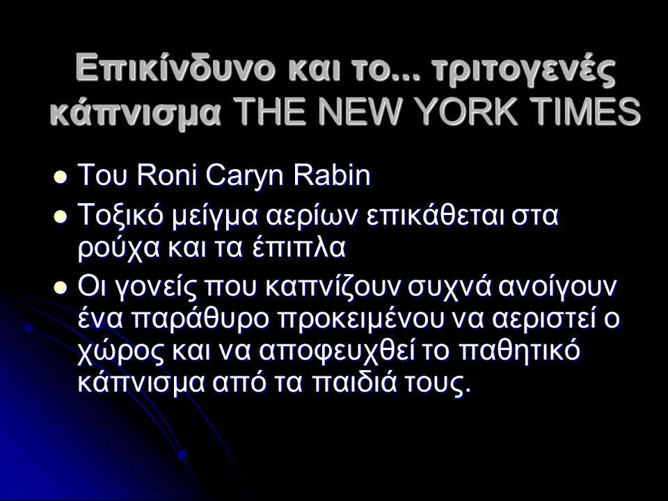 Επικίνδυνο και το... τριτογενές κάπνισμα TΗΕ ΝΕW ΥΟRΚ ΤΙΜΕS Του Roni Caryn Rabin Του Roni Caryn Rabin Τοξικό μείγμα αερίων επικάθεται στα ρούχα και τα