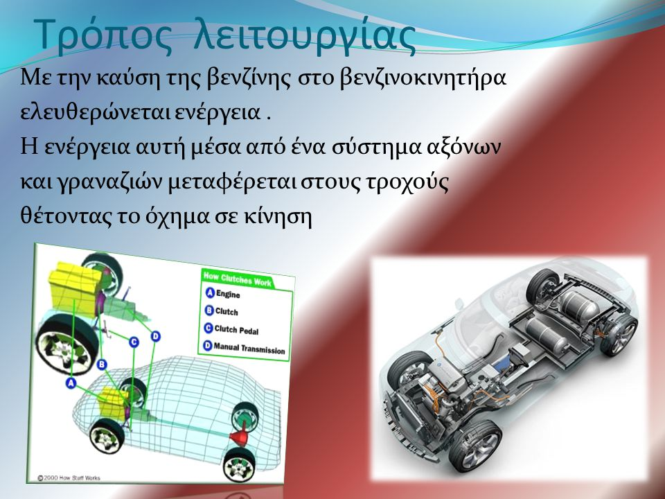 Τρόπος λειτουργίας Με την καύση της βενζίνης στο βενζινοκινητήρα ελευθερώνεται ενέργεια. Η ενέργεια αυτή μέσα από ένα σύστημα αξόνων και γραναζιών μετ