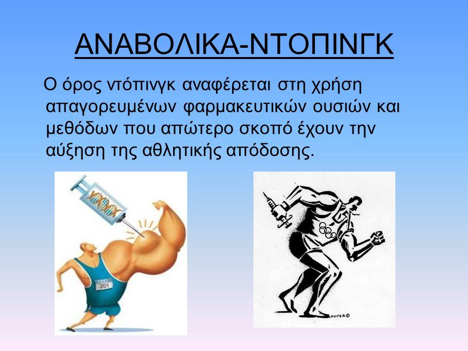 ΑΝΑΒΟΛΙΚΑ-ΝΤΟΠΙΝΓΚ Ο όρος ντόπινγκ αναφέρεται στη χρήση απαγορευμένων φαρμακευτικών ουσιών και μεθόδων που απώτερο σκοπό έχουν την αύξηση της αθλητική