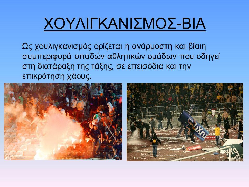 ΧΟΥΛΙΓΚΑΝΙΣΜΟΣ-ΒΙΑ Ως χουλιγκανισμός ορίζεται η ανάρμοστη και βίαιη συμπεριφορά οπαδών αθλητικών ομάδων που οδηγεί στη διατάραξη της τάξης, σε επεισόδ