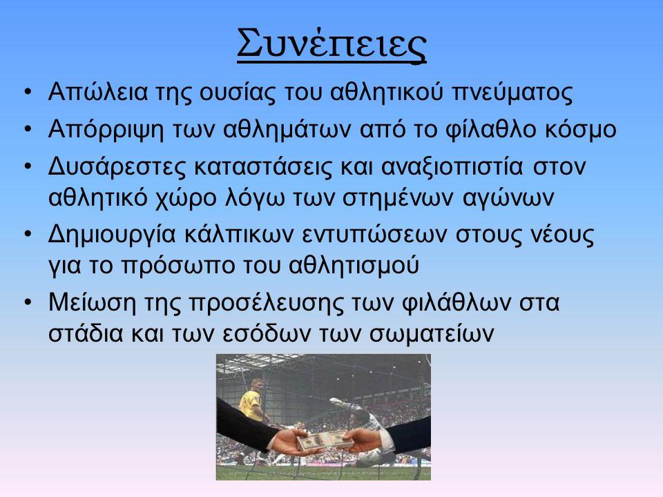 Συνέπειες Απώλεια της ουσίας του αθλητικού πνεύματος Απόρριψη των αθλημάτων από το φίλαθλο κόσμο Δυσάρεστες καταστάσεις και αναξιοπιστία στον αθλητικό
