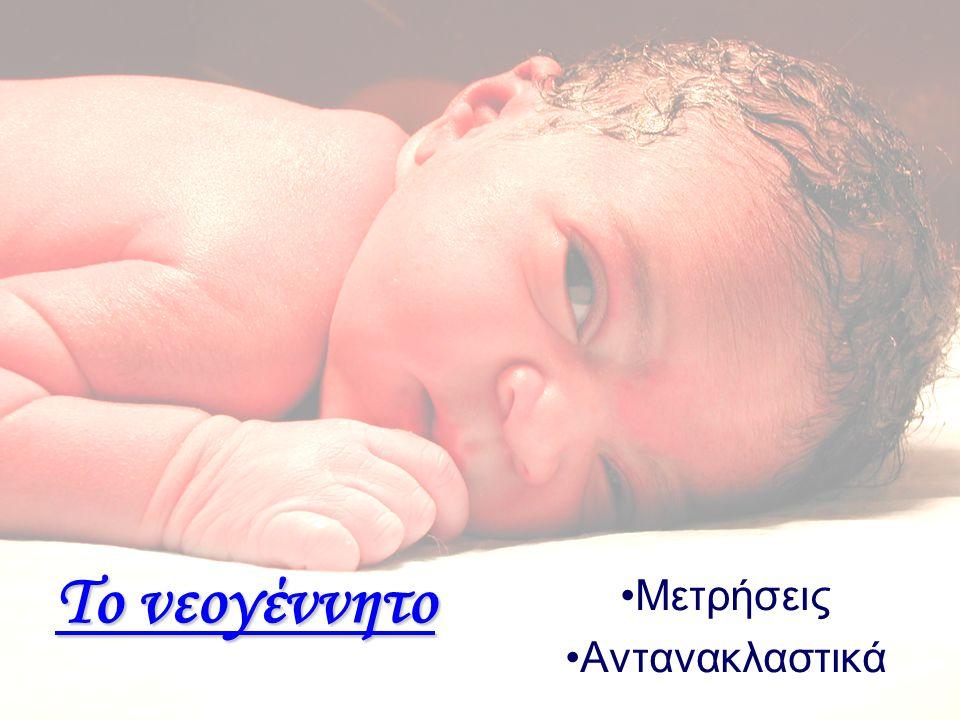 Το νεογέννητο Μετρήσεις Αντανακλαστικά