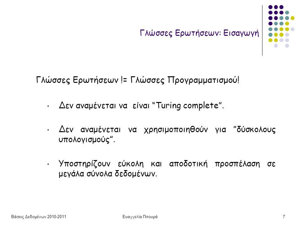 """Βάσεις Δεδομένων 2010-2011Ευαγγελία Πιτουρά7 Γλώσσες Ερωτήσεων != Γλώσσες Προγραμματισμού! Δεν αναμένεται να είναι """"Turing complete"""". Δεν αναμένεται ν"""
