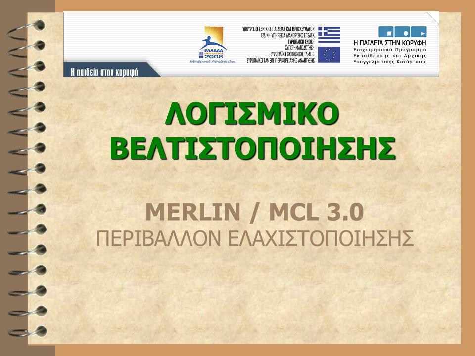 ΛΟΓΙΣΜΙΚΟ ΒΕΛΤΙΣΤΟΠΟΙΗΣΗΣ MERLIN / MCL 3.0 ΠΕΡΙΒΑΛΛΟΝ ΕΛΑΧΙΣΤΟΠΟΙΗΣΗΣ