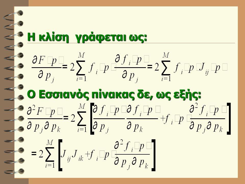 Η κλίση γράφεται ως: Ο Εσσιανός πίνακας δε, ως εξής: