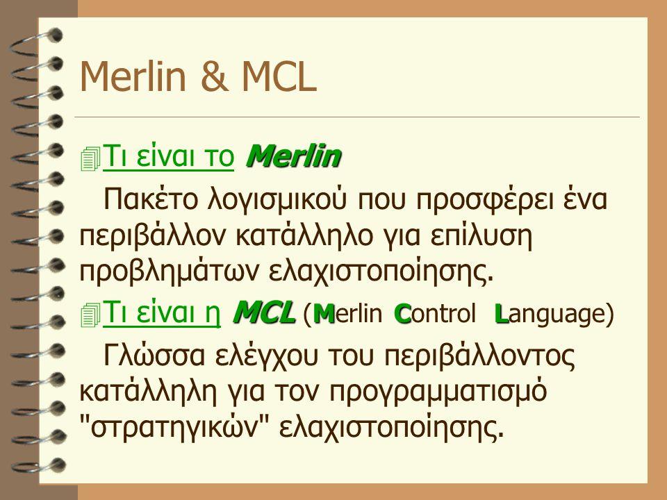 Merlin & ΜCL Merlin  Τι είναι το Merlin Πακέτο λογισμικού που προσφέρει ένα περιβάλλον κατάλληλο για επίλυση προβλημάτων ελαχιστοποίησης. MCL MCL  Τ